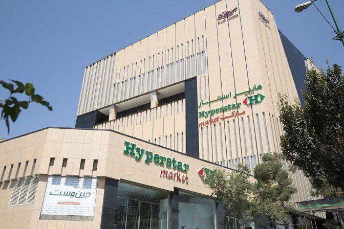 افتتاح هاپیر استار سیوان سنتر تهرانپارس